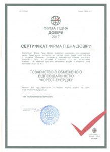 Сертификат Форест Энерджи