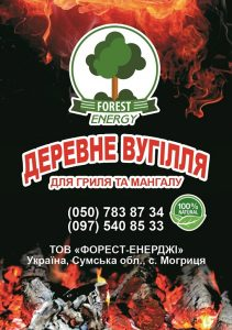 Древесный уголь Charcoal